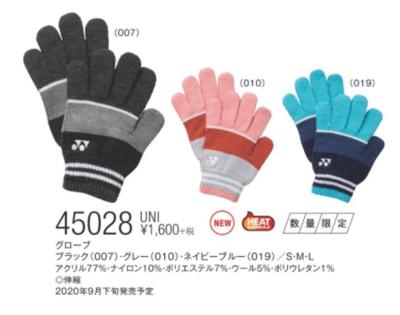 ヨネックス YONEX 45028 UNI グローブ 2020年9月下旬発売
