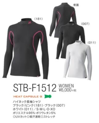 ヨネックス YONEX【STB-F1512】ウィメンズハイネック長袖シャツ