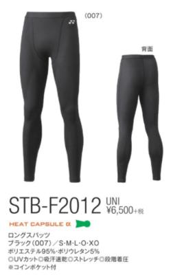 ヨネックス YONEX【STB-F2012】ユニ ロングスパッツ