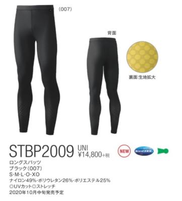 ヨネックス YONEX【STBP2009】ユニ ロングスパッツ 2020年10月中旬発売予定