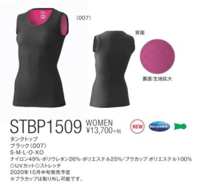 ヨネックス YONEX【STBP1509】ウィメンズ タンクトップ 2020年10月中旬発売予定