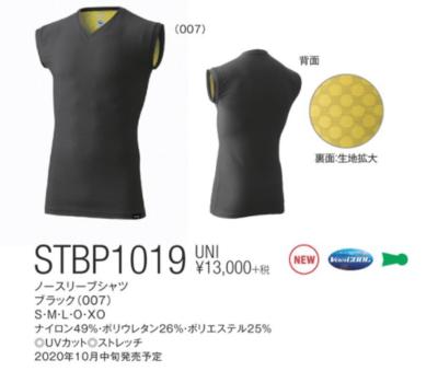 ヨネックス YONEX【STBP1019】ユニ ノースリーブシャツ 2020年10月中旬発売予定