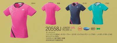 ヨネックス YONEX【20558J】 ジュニアGIRLゲームシャツ