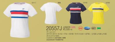 ヨネックス YONEX【20557J】 ジュニアGIRLゲームシャツ
