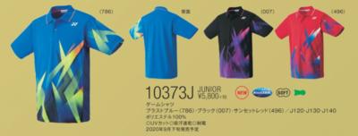 ヨネックス YONEX【10373J】 ジュニアゲームシャツ