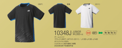 ヨネックス YONEX【10348J】 ジュニアゲームシャツ
