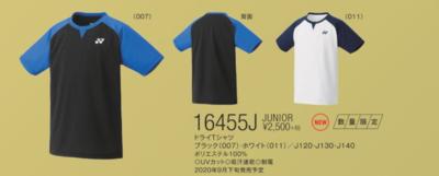 ヨネックス YONEX【16455J】 ジュニアドライTシャツ