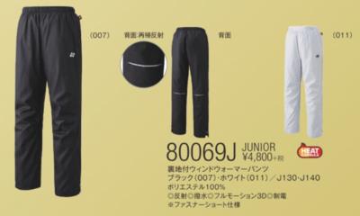 ヨネックス YONEX【80069J】 ジュニア裏地付ウィンドウォーマーパンツ