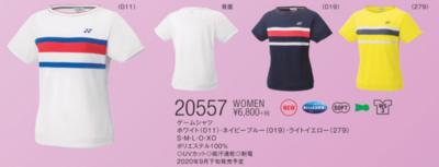 ヨネックス YONEX【20557】 WOMENゲームシャツ