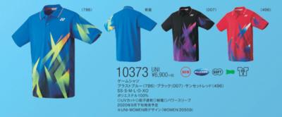ヨネックス YONEX【10373】 UNIゲームシャツ