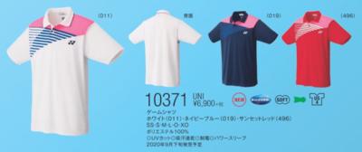 ヨネックス YONEX【10371】 UNIゲームシャツ