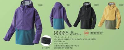 ヨネックス YONEX【90065】 UNIプルオーバージャケット