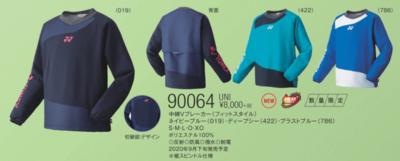 ヨネックス YONEX【90064】 UNI中綿Vブレーカー(フィットスタイル)