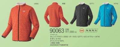 ヨネックス YONEX【90063】 UNIジャケット