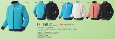 ヨネックス YONEX【90059】 UNIボアリバーシルジャケット
