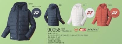 ヨネックス YONEX【90058】 UNI中綿ジャケット
