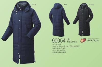 ヨネックス YONEX【90054】 UNIベンチコート