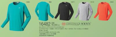ヨネックス YONEX【16482】 UNIロングスリーブシャツ(フィットスタイル)