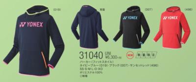 ヨネックス YONEX【31040】 UNIパーカー(フィットスタイル)
