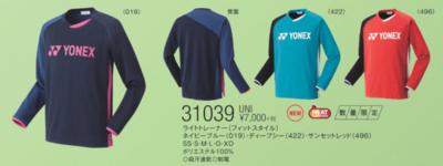 ヨネックス YONEX【31039】 UNIライトトレーナー(フィットスタイル)