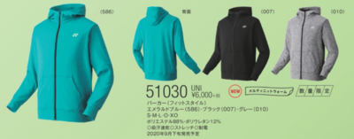 ヨネックス YONEX【51030】 UNIパーカー(フィットスタイル)