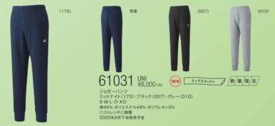 ヨネックス YONEX【61031】 UNIジョガーパンツ