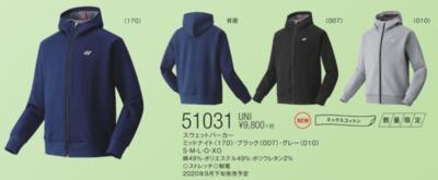 ヨネックス YONEX【51031】 UNIスウェットパーカー