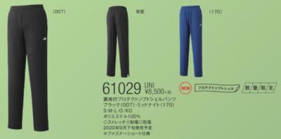 ヨネックス YONEX【61029】 UNI裏地付プロテクトソフトシェルパンツ