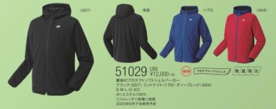 ヨネックス YONEX【51029】 UNI裏地付プロテクトソフトシェルパーカー
