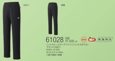 ヨネックス YONEX【61028】 UNIニットウォームアップパンツ(フィットスタイル)