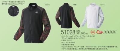 ヨネックス YONEX【51028】 UNIニットウォームアップシャツ(フィットスタイル)