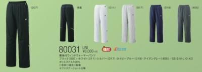 ヨネックス YONEX【80031】 UNI裏地付ウィンドウォーマーパンツ