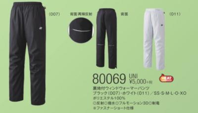 ヨネックス YONEX【80069】 UNI裏地付ウィンドウォーマーパンツ