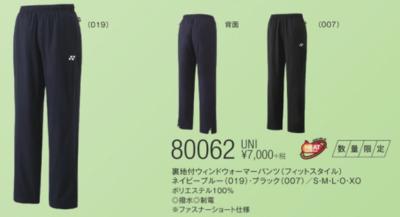 ヨネックス YONEX【80062】 UNI裏地付ウィンドウォーマーパンツ(フィットスタイル)