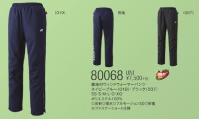 ヨネックス YONEX【80068】 UNI裏地付ウィンドウォーマーパンツ