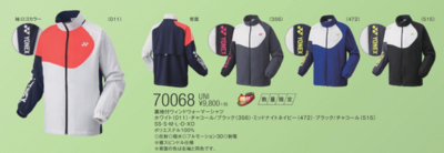ヨネックス YONEX【70068】 UNI裏地付ウィンドウォーマーシャツ