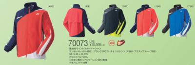 ヨネックス YONEX【70073】 UNI裏地付ウィンドウォーマーシャツ