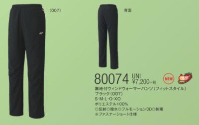 ヨネックス YONEX【80074】 UNI裏地付ウィンドウォーマーパンツ(フィットスタイル)