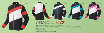 ヨネックス YONEX【70074】 UNI裏地付ウィンドウォーマーシャツ(フィットスタイル)