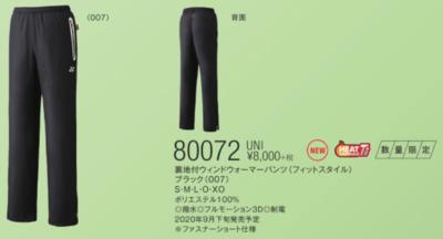 ヨネックス YONEX【80072】 UNI裏地付ウィンドウォーマーパンツ(フィットスタイル)