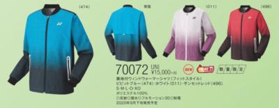ヨネックス YONEX【70072】 UNI裏地付ウィンドウォーマーシャツ(フィットスタイル)