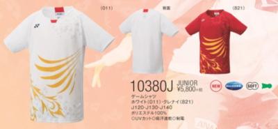 ヨネックス YONEX【10380J】 JUNIORゲームシャツ