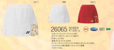 ヨネックス YONEX【26065】 WOMENスカート(インナースパッツ付)