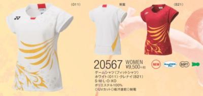 ヨネックス YONEX【20567】 WOMENゲームシャツ(フィットシャツ)