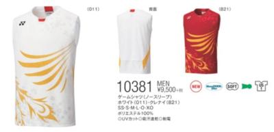 ヨネックス YONEX【10381】 MENゲームシャツ(ノンスリーブ)