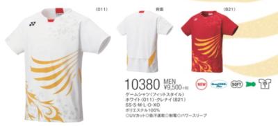 ヨネックス YONEX【10380】 MENゲームシャツ(フィットスタイル)