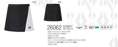 ヨネックス YONEX【26062】 WOMENスカート(インナースパッツ付)