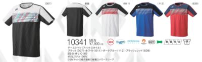 ヨネックス YONEX【10341】MENゲームシャツ(フィットスタイル)