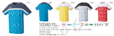 ヨネックス YONEX【10340】MENゲームシャツ(フィットスタイル)