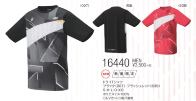 ヨネックス YONEX【16440】MENドライTシャツ